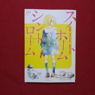 タカラジマシャ(宝島社)のスイートホームシンドローム(女性漫画)