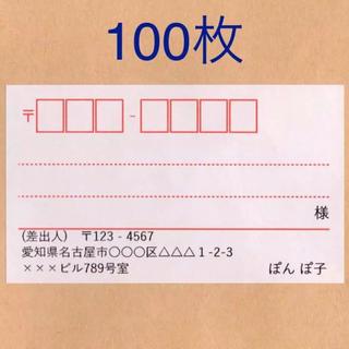 宛名シール 100枚 オレンジライン (宛名シール)