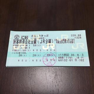 ジェイアール(JR)の送料無料★青春18きっぷ 3回分★返却不要(鉄道乗車券)