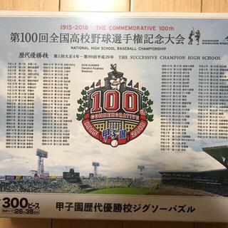 第100回全国高校野球選手権記念大会 夏の甲子園 歴代優勝校 ジグソーパズル(記念品/関連グッズ)