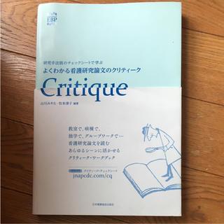 ニホンカンゴキョウカイシュッパンカイ(日本看護協会出版会)のよくわかる看護研究論文のクリティーク 研究手法別のチェックシートで学ぶ(参考書)