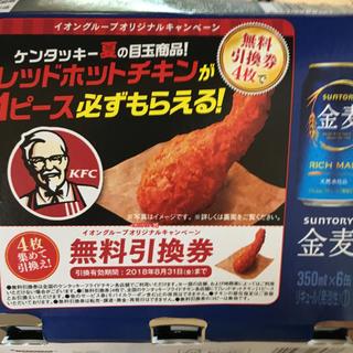 サントリー(サントリー)のお値下げ♡ケンタッキー レッドホットチキン 引換券(フード/ドリンク券)