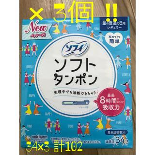 ユニチャーム(Unicharm)の【 ソフィ 】 ソフトタンポン 34本×3箱分 おまけ付♡(その他)