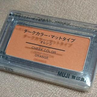 ムジルシリョウヒン(MUJI (無印良品))の無印良品 チークカラー・マットタイプ(チーク)