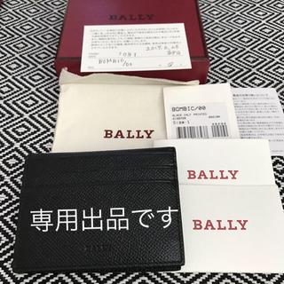 バリー(Bally)のBALLY 名刺  カードケース(名刺入れ/定期入れ)