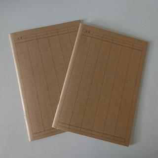 ムジルシリョウヒン(MUJI (無印良品))の無印良品 家計簿ノート2冊セット(ノート/メモ帳/ふせん)
