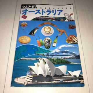 タビトモ オーストラリア(地図/旅行ガイド)