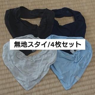 エイチアンドエム(H&M)の専用!使える無地スタイ☆4枚セット(ベビースタイ/よだれかけ)