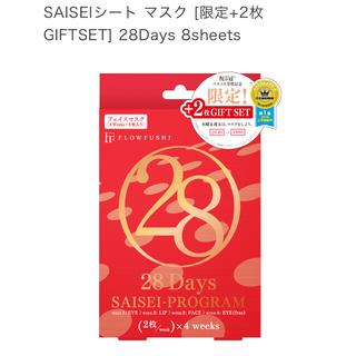 フローフシ(FLOWFUSHI)の新品未使用✨限定+2枚 フローフシ SAISEIシートマスク 28days 8s(パック/フェイスマスク)