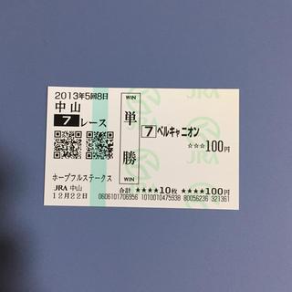 ベルキャニオン ホープフルS'13 単勝馬券(その他)