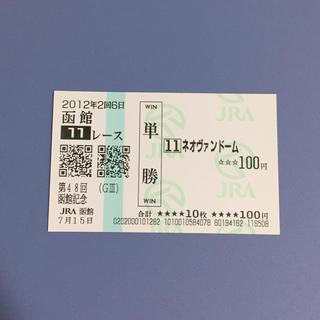ネオヴァンドーム 函館記念'12 単勝馬券(その他)