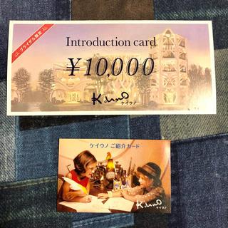 ディズニー(Disney)のケイウノ 割引券 & ご紹介カード(ショッピング)