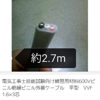 電気工事士技能試験 VVF1.6×3芯(その他)