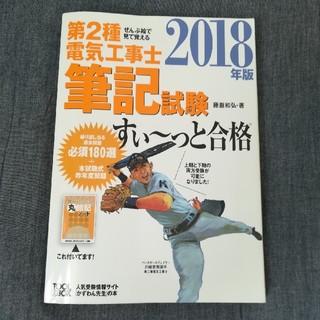 電気工事士 筆記試験 2018(資格/検定)