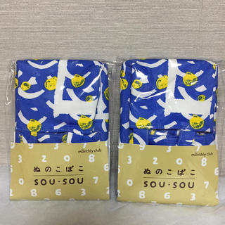ソウソウ(SOU・SOU)のSOU・SOU ぬのこばこ【青海波】2個セット 千趣会マンスリークラブ 新品  (ケース/ボックス)
