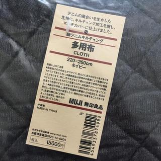 ムジルシリョウヒン(MUJI (無印良品))の綿デニムキルティング 多用布(その他)