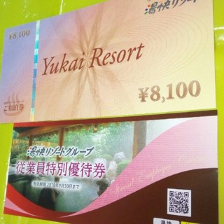 48ページ目 - 宿泊券の通販 5,000点以上(チケット)   お得な新品 ...
