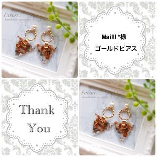 Mailll *様専用ページ(ピアス)