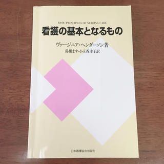 ニホンカンゴキョウカイシュッパンカイ(日本看護協会出版会)の看護の基本となるもの(健康/医学)