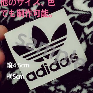 アディダス(adidas)のadidas ステッカー(オーダーメイド)