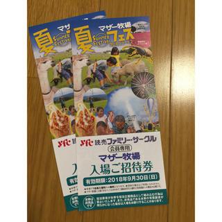 マザー牧場 入場招待券2枚(遊園地/テーマパーク)
