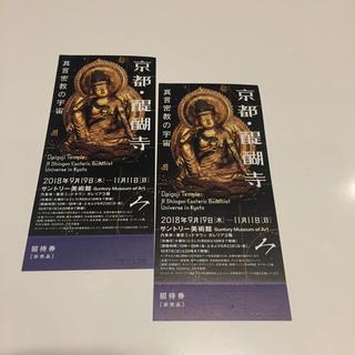 京都 醍醐寺 真言密教の宇宙 サントリー美術館(美術館/博物館)