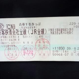青春18きっぷ 1回 青春18切符 1回分(鉄道乗車券)