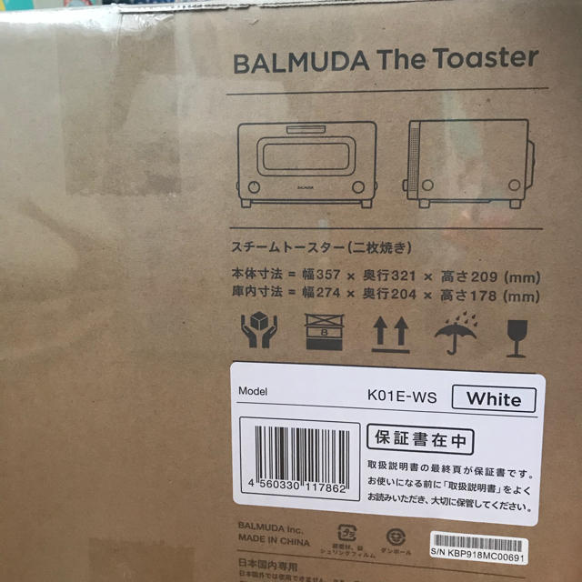 BALMUDA(バルミューダ)の【chr108様専用】バルミューダ トースター スマホ/家電/カメラの調理家電(電子レンジ)の商品写真