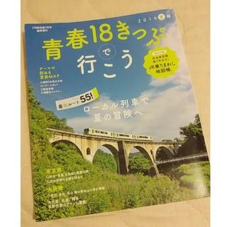 青春18きっぷで行こう(地図/旅行ガイド)