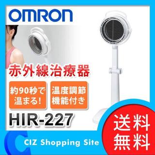 オムロン(OMRON)のオダ様専用 新品未使用 オムロン赤外線治療 HIR-227(その他)