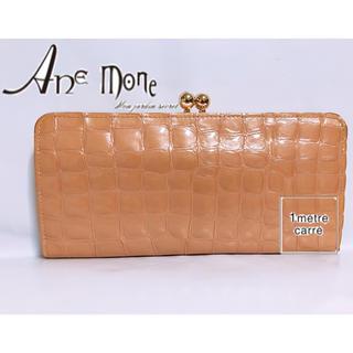 アンメートルキャレ(1metre carre)のアネモネ アンメートルキャレ長財布(財布)