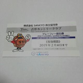 サンキョー(SANKYO)の吉井カントリークラブ割引券(ゴルフ場)