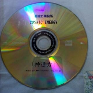 神通力 CD(宗教音楽)