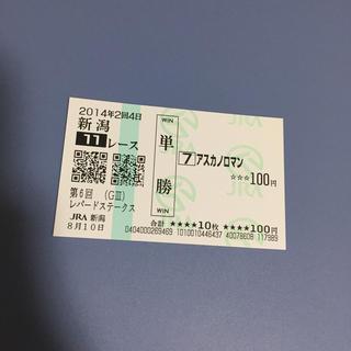 アスカノロマン レパードS'14 単勝馬券(その他)