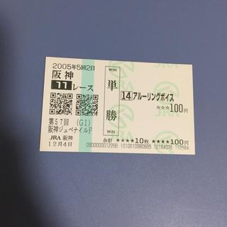 アルーリングボイス 阪神JF'05 単勝馬券(その他)