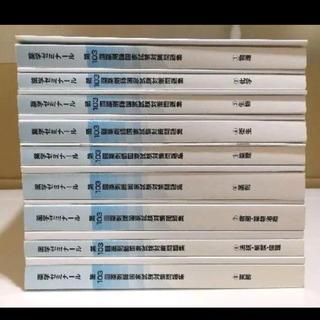 薬学ゼミナール 白本 第103回 薬剤師国家試験対策問題集 非売品(語学/参考書)