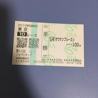 オウケンブルースリ ジャパンC'10 単勝馬券(その他)