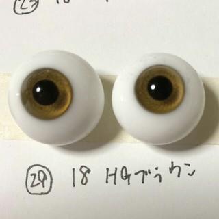 ボークス(VOLKS)のNo29 SD HGグラスアイ ブラウン系 18ミリ(その他)