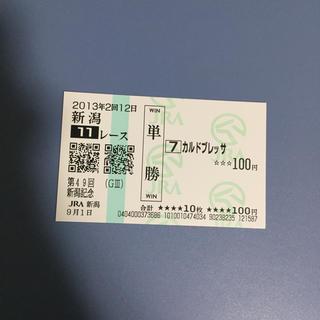 カルドブレッサ 新潟記念'13 単勝馬券(その他)