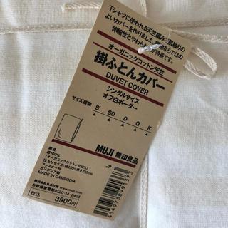 ムジルシリョウヒン(MUJI (無印良品))の無印 未使用 掛け布団カバー シングル(シーツ/カバー)