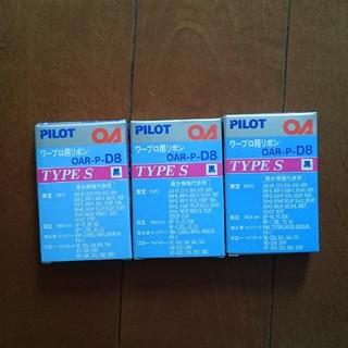 パイロット(PILOT)のワープロ用リボン TYPE S  OAR-P-D8 黒(PC周辺機器)