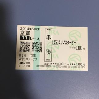 クリノスターオー みやこS'14 単勝馬券(その他)