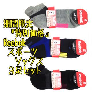 リーボック(Reebok)のお買い得3足セット リーボック スポーツ ショートソックス 靴下 Reebok(ソックス)
