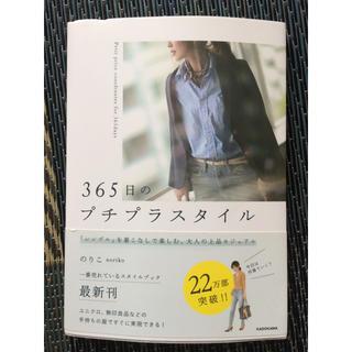 ザラ(ZARA)の365日プチプライスコーディネート(ファッション)