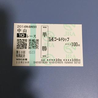 ゴールドシップ 有馬記念'14 単勝馬券(その他)