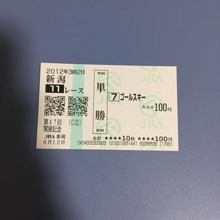 ゴールスキー 関屋記念'12 単勝馬券(その他)