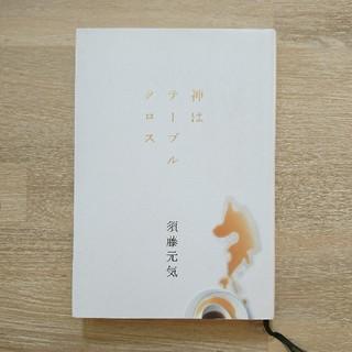 ゲントウシャ(幻冬舎)の神はテーブルクロス 須藤元気 幻冬舎(趣味/スポーツ/実用)