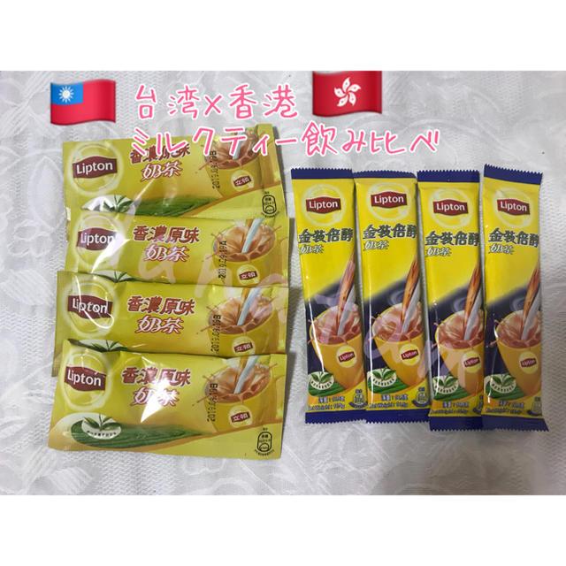 Unilever(ユニリーバ)の台湾 香港 限定 lipton ミルクティー 飲み比べ 8本セット! 食品/飲料/酒の飲料(茶)の商品写真