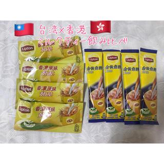 ユニリーバ(Unilever)の台湾 香港 限定 lipton ミルクティー 飲み比べ 8本セット!(茶)