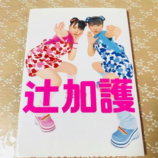 モーニングムスメ(モーニング娘。)の辻加護写真集(アイドルグッズ)